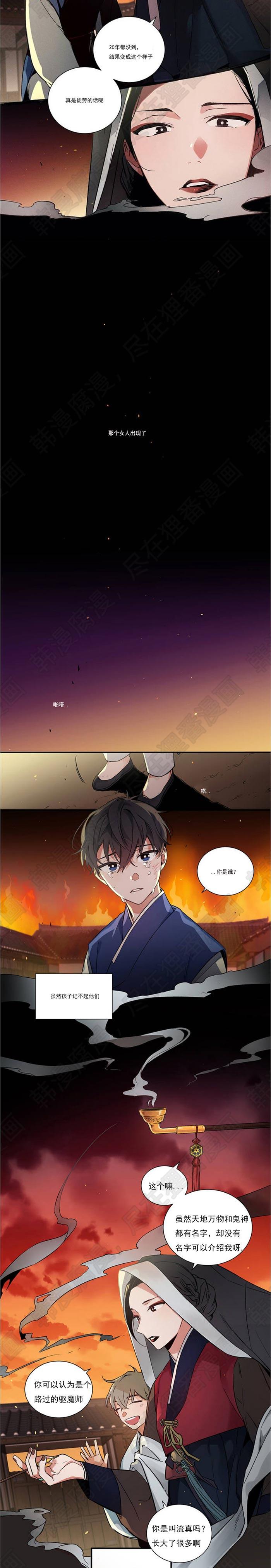 《魑魅摇篮》#漫画韩漫#—免费阅读【完整版】