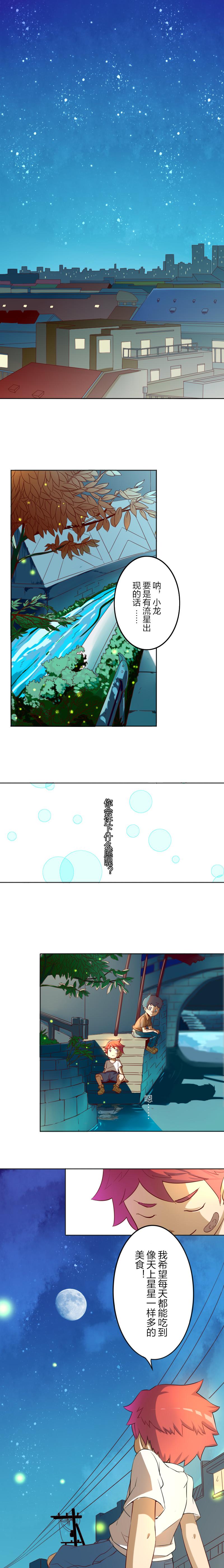 《龙中对》漫画 未删减完整版 免费在线阅读